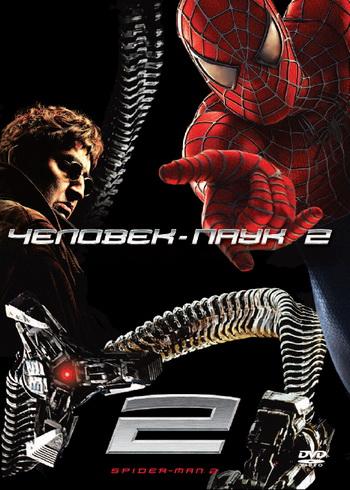Spider.Man.2.2004.avi