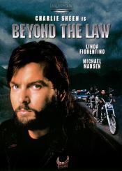 За пределами закона