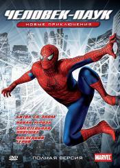 Новый Человек-паук (1 сезон)