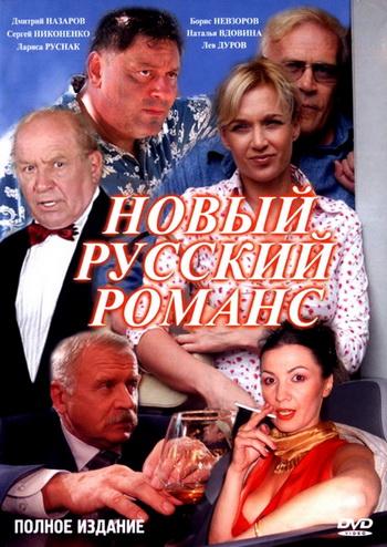 Novyj.rysskij.romans.01.iz.12.avi