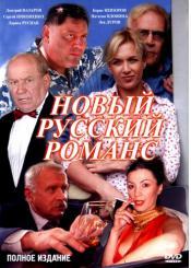 Новый русский романc (12 серий)