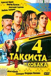 4 таксиста и собака
