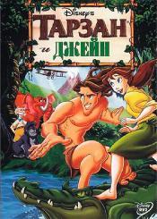 Тарзан и Джейн