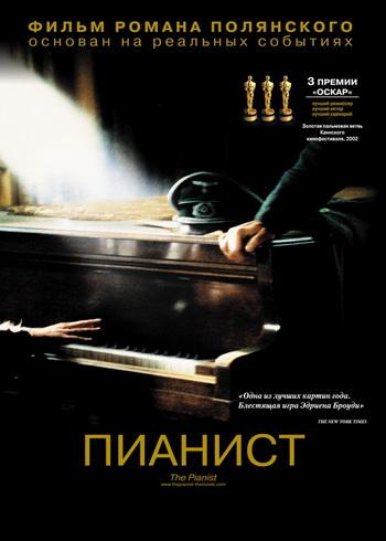 The.Pianist.2002.avi