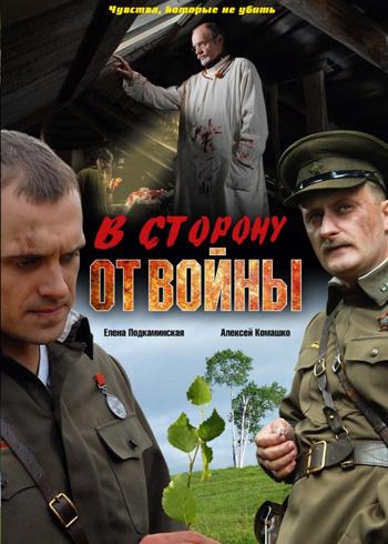 https://artvidru1.ru/uploads/5552-v-storonu-ot-vojni.jpg