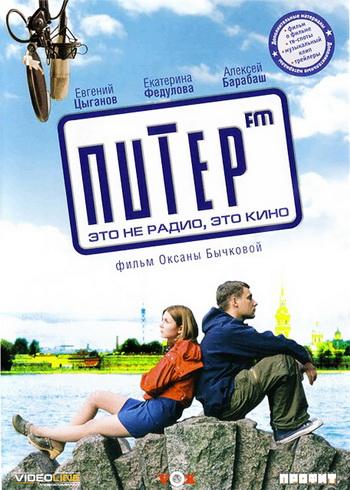 PiterFM.2006.avi