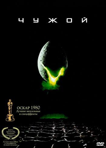 Alien.I.avi
