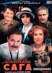Московская Сага (22 серии)