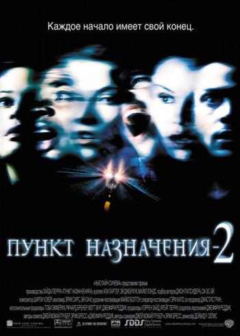 Punkt.naznacheniya.2.avi