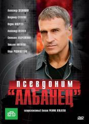 Псевдоним «Албанец» (2 сезона)