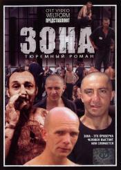 Зона (50 серий)