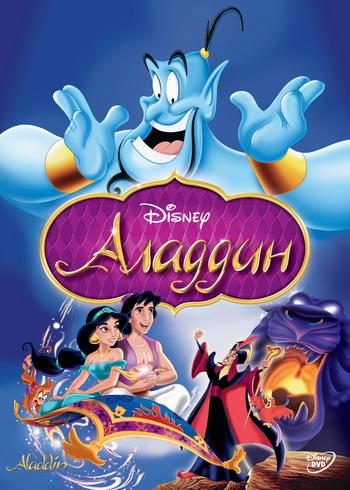 Aladdin.1992.avi