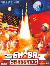 Битва За Космос