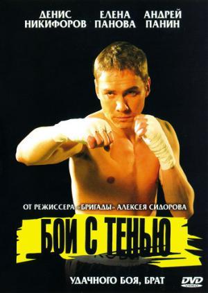 Boj.s.tenju.2005.avi