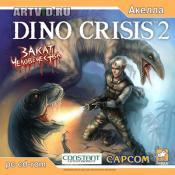 Dino Crisis : Нашествие тварей и Закат Человечества