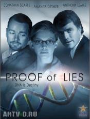 Доказательство лжи