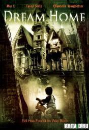 Дом кошмаров