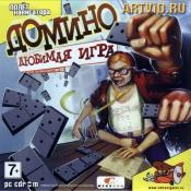 Домино. Любимая игра