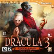 Dracula 3: Адвокат дьявола