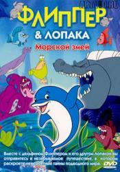 Флиппер и Лопака: Морской змей
