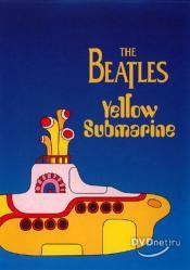 Желтая подводная лодка