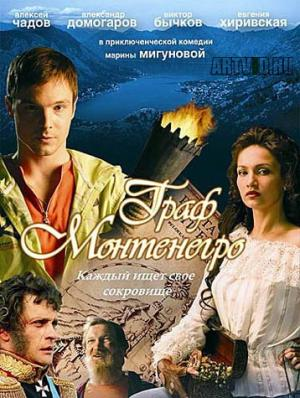 Graf.Montenegro.avi
