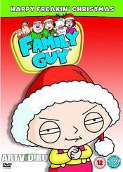 Гриффины: Счастливое Рождество