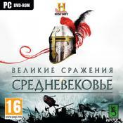 Великие сражения. Средневековье