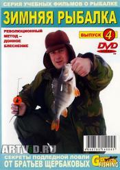 Зимняя рыбалка. Выпуск 4. Братья Щербаковы
