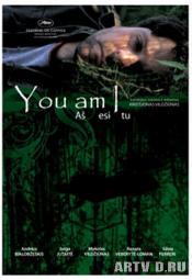 Ты это я