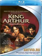 Король Артур (Режиссерская версия)