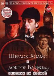 Приключения Шерлока Холмса и доктора Ватсона. Красным по белому