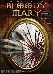 Kровавая Mэри