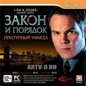 Закон и порядок: Преступный умысел
