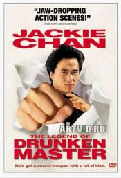 Легенда о пьяном мастере