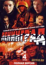 Ленинград (4 серии)