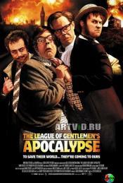 Лига Джентельменов Апокалипсиса