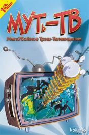 МУТь-ТВ: МегаУбойное Трэш-Телевидение