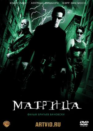 Matrix.avi