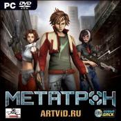Метатрон