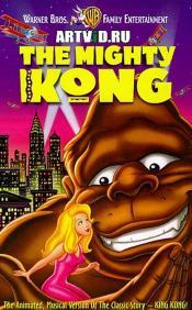 Кинг-Конг