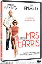 Миссис Харрис