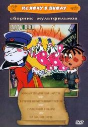 Сборник мультфильмов. Не хочу в школу