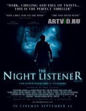 Ночной слушатель