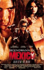 Однажды в Мексике