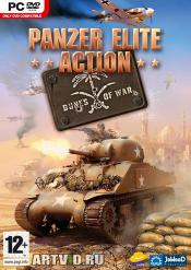 Panzer Elite Action: Дюны в огне
