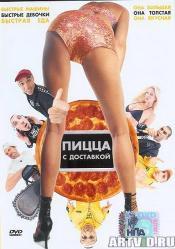 Пицца с доставкой
