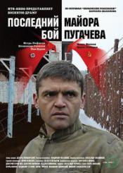 Последний бой майора Пугачева (4 серии)