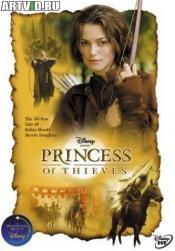 Дочь Робин Гуда: Принцесса воров