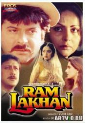 Рам и Лакхан